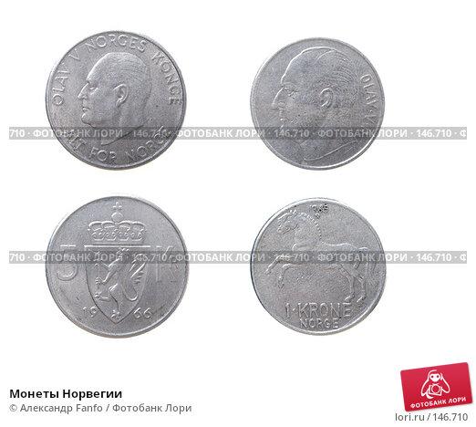 Монеты Норвегии, фото № 146710, снято 24 мая 2017 г. (c) Александр Fanfo / Фотобанк Лори