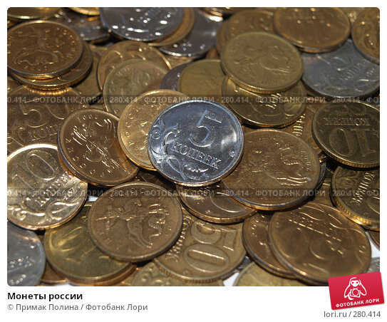 Монеты россии, фото № 280414, снято 24 апреля 2008 г. (c) Примак Полина / Фотобанк Лори