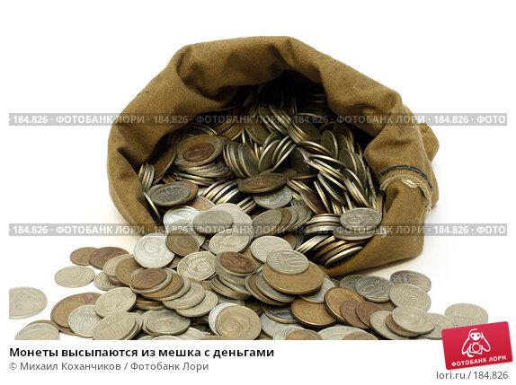 Монеты высыпаются из мешка с деньгами, фото № 184826, снято 20 января 2008 г. (c) Михаил Коханчиков / Фотобанк Лори