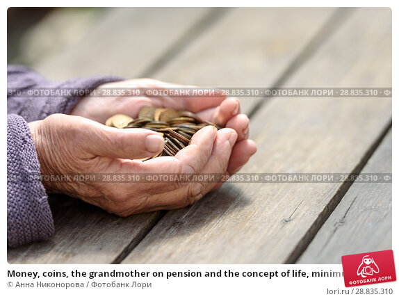 Купить «Money, coins, the grandmother on pension and the concept of life, minimum - hands of the old woman to hold a handful of coins on a wooden table», фото № 28835310, снято 11 июня 2018 г. (c) Анна Никонорова / Фотобанк Лори