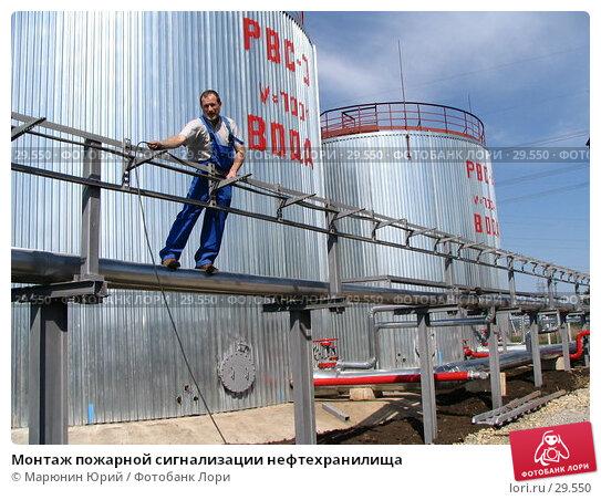 Монтаж пожарной сигнализации нефтехранилища, фото № 29550, снято 20 мая 2005 г. (c) Марюнин Юрий / Фотобанк Лори
