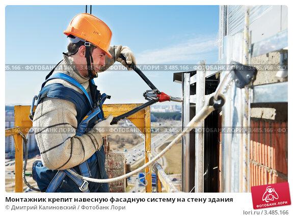 Монтажник крепит навесную фасадную систему на стену здания, фото № 3485166, снято 10 апреля 2012 г. (c) Дмитрий Калиновский / Фотобанк Лори