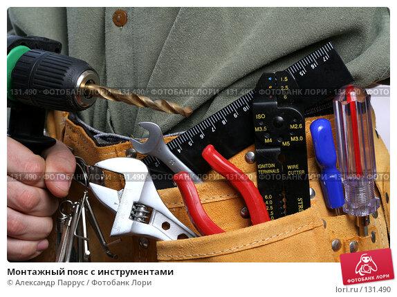 Монтажный пояс с инструментами, фото № 131490, снято 28 ноября 2007 г. (c) Александр Паррус / Фотобанк Лори