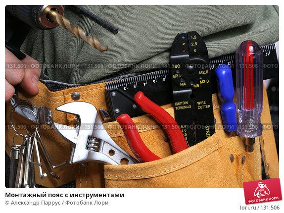 Монтажный пояс с инструментами, фото № 131506, снято 28 ноября 2007 г. (c) Александр Паррус / Фотобанк Лори