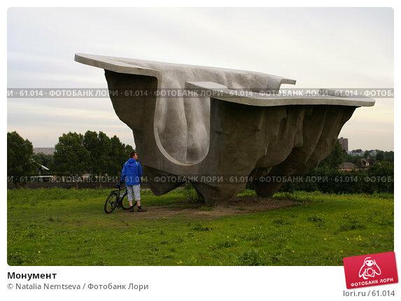 Монумент, эксклюзивное фото № 61014, снято 10 июля 2007 г. (c) Natalia Nemtseva / Фотобанк Лори
