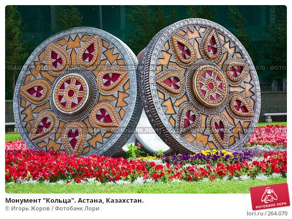 "Монумент ""Кольца"". Астана, Казахстан., фото № 264070, снято 9 августа 2007 г. (c) Игорь Жоров / Фотобанк Лори"