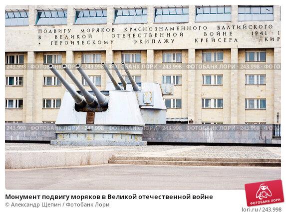 Монумент подвигу моряков в Великой отечественной войне, эксклюзивное фото № 243998, снято 6 апреля 2008 г. (c) Александр Щепин / Фотобанк Лори