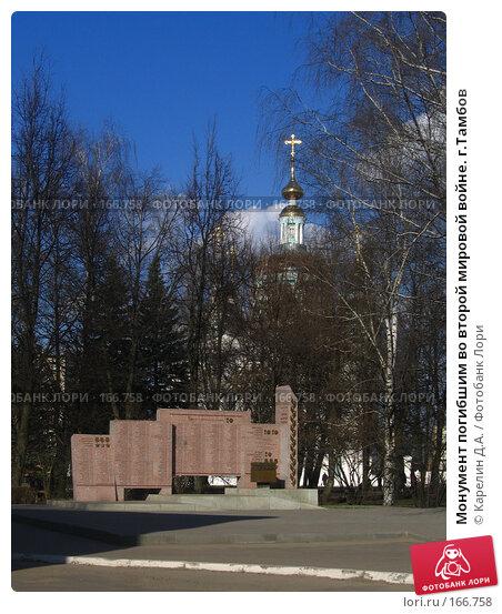 Монумент погибшим во второй мировой войне. г.Тамбов, фото № 166758, снято 8 апреля 2007 г. (c) Карелин Д.А. / Фотобанк Лори