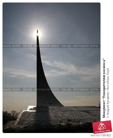 """Монумент """"Покорителям космоса"""", фото № 139422, снято 30 марта 2006 г. (c) Андрей Ерофеев / Фотобанк Лори"""