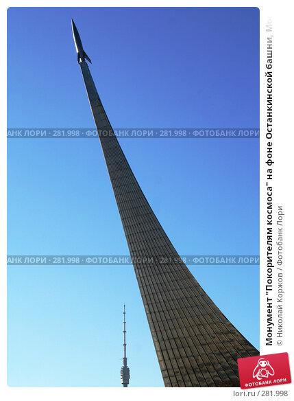 """Монумент """"Покорителям космоса"""" на фоне Останкинской башни, Москва, фото № 281998, снято 21 февраля 2008 г. (c) Николай Коржов / Фотобанк Лори"""
