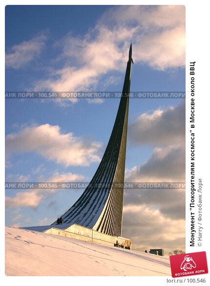 "Монумент ""Покорителям космоса"" в Москве около ВВЦ, фото № 100546, снято 28 ноября 2004 г. (c) Harry / Фотобанк Лори"