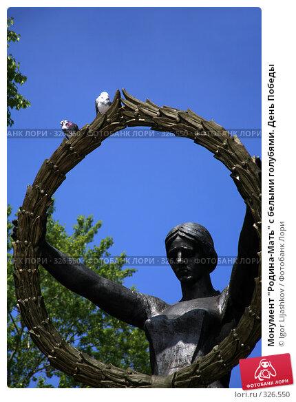 """Монумент """"Родина-Мать"""" с белыми голубями. День Победы., фото № 326550, снято 9 мая 2008 г. (c) Igor Lijashkov / Фотобанк Лори"""