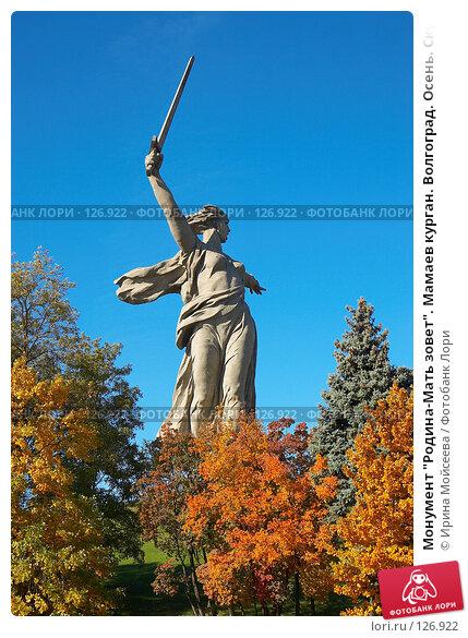 "Монумент ""Родина-Мать зовет"". Мамаев курган. Волгоград. Осень., фото № 126922, снято 23 октября 2007 г. (c) Ирина Мойсеева / Фотобанк Лори"