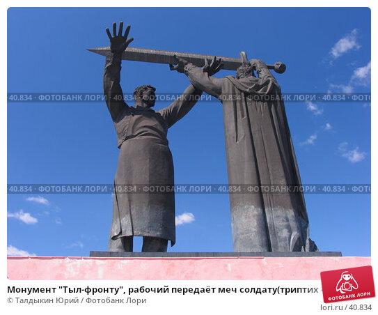 """Монумент """"Тыл-фронту"""", рабочий передаёт меч солдату(триптих - """"Тыл-фронту"""",""""Родина-мать"""", Воин-освободитель""""), высота 15 метров вес бронзы 83 тонны,  Магнитогорск, фото № 40834, снято 8 мая 2007 г. (c) Талдыкин Юрий / Фотобанк Лори"""