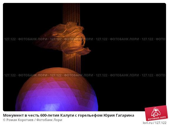 Монумент в честь 600-летия Калуги с горельефом Юрия Гагарина, фото № 127122, снято 27 мая 2007 г. (c) Роман Коротаев / Фотобанк Лори