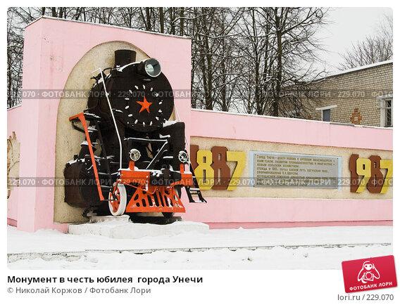 Монумент в честь юбилея  города Унечи, фото № 229070, снято 13 февраля 2008 г. (c) Николай Коржов / Фотобанк Лори