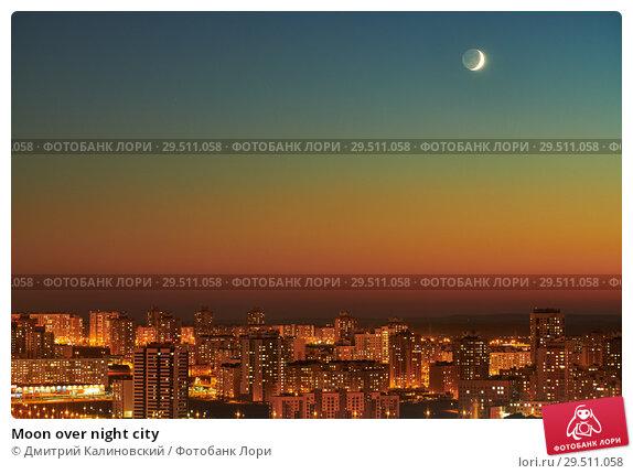 Купить «Moon over night city», фото № 29511058, снято 12 октября 2018 г. (c) Дмитрий Калиновский / Фотобанк Лори