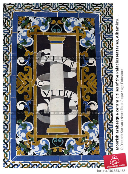 Moorish arabesque ceramic tiles of the Palacios Nazaries, Alhambra... Стоковое фото, фотограф Frederic Soreau / age Fotostock / Фотобанк Лори