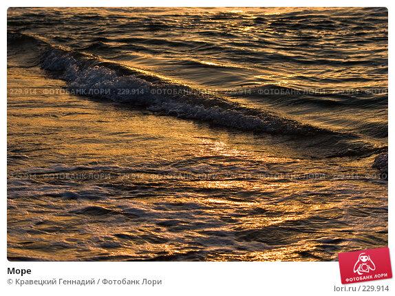 Купить «Море», фото № 229914, снято 18 августа 2005 г. (c) Кравецкий Геннадий / Фотобанк Лори