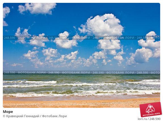 Море, фото № 248590, снято 11 августа 2005 г. (c) Кравецкий Геннадий / Фотобанк Лори