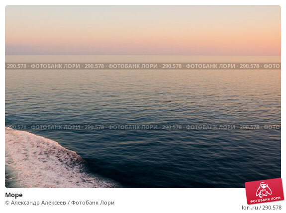 Море, эксклюзивное фото № 290578, снято 4 августа 2006 г. (c) Александр Алексеев / Фотобанк Лори