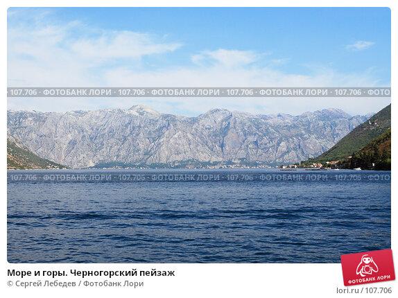 Купить «Море и горы. Черногорский пейзаж», фото № 107706, снято 18 августа 2007 г. (c) Сергей Лебедев / Фотобанк Лори