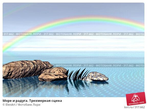 Море и радуга. Трехмерная сцена, иллюстрация № 317662 (c) ElenArt / Фотобанк Лори