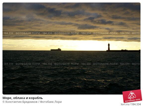 Море, облака и корабль, фото № 184334, снято 7 сентября 2006 г. (c) Константин Бредников / Фотобанк Лори