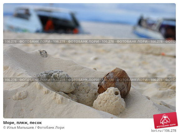 Море, пляж, песок, фото № 106278, снято 24 июля 2007 г. (c) Илья Малышев / Фотобанк Лори