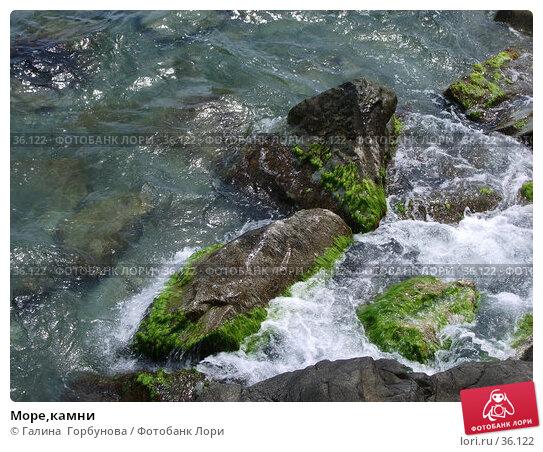 Море,камни, фото № 36122, снято 17 июня 2005 г. (c) Галина  Горбунова / Фотобанк Лори