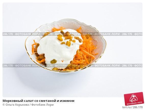 Морковный салат со сметаной и изюмом, фото № 286170, снято 15 мая 2008 г. (c) Ольга Хорькова / Фотобанк Лори