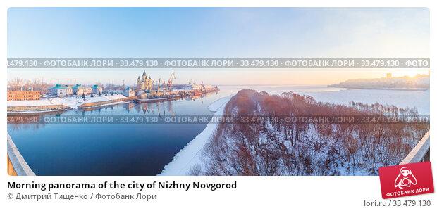 Morning panorama of the city of Nizhny Novgorod (2016 год). Стоковое фото, фотограф Дмитрий Тищенко / Фотобанк Лори