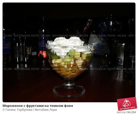 Мороженое с фруктами на темном фоне, фото № 84294, снято 5 августа 2006 г. (c) Галина  Горбунова / Фотобанк Лори