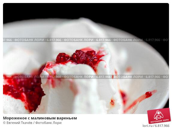 Купить «Мороженое с малиновым вареньем», фото № 6817966, снято 8 сентября 2014 г. (c) Евгений Ткачёв / Фотобанк Лори