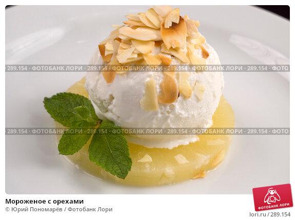 Мороженое с орехами, фото № 289154, снято 28 марта 2008 г. (c) Юрий Пономарёв / Фотобанк Лори