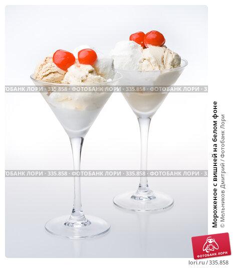 Мороженое с вишней на белом фоне, фото № 335858, снято 19 июня 2008 г. (c) Мельников Дмитрий / Фотобанк Лори