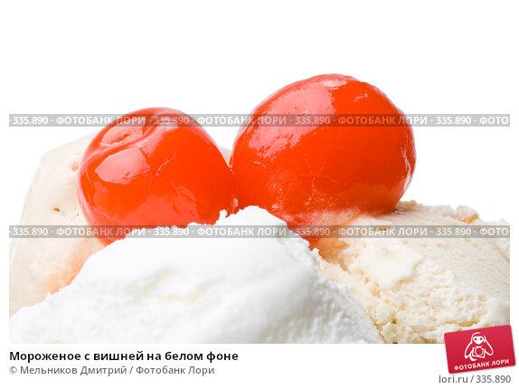Мороженое с вишней на белом фоне, фото № 335890, снято 19 июня 2008 г. (c) Мельников Дмитрий / Фотобанк Лори