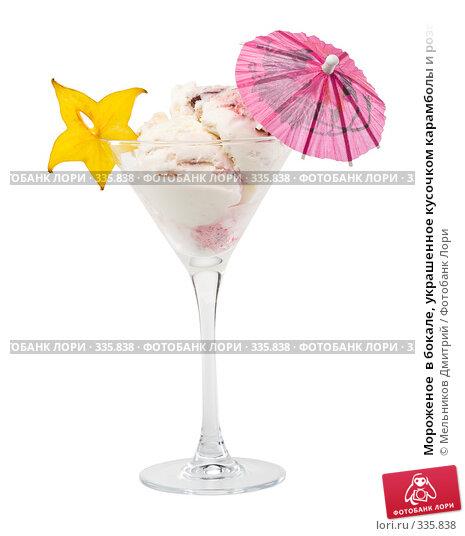 Купить «Мороженое  в бокале, украшенное кусочком карамболы и розовым зонтиком, на белом фоне», фото № 335838, снято 20 мая 2008 г. (c) Мельников Дмитрий / Фотобанк Лори
