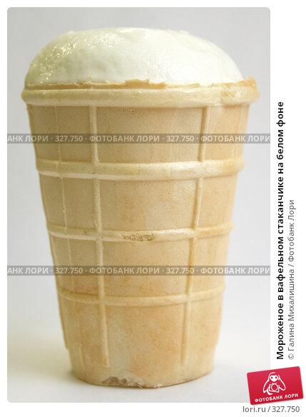 Мороженое в вафельном стаканчике на белом фоне, фото № 327750, снято 24 октября 2005 г. (c) Галина Михалишина / Фотобанк Лори