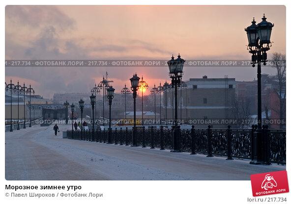 Морозное зимнее утро, эксклюзивное фото № 217734, снято 6 января 2008 г. (c) Павел Широков / Фотобанк Лори