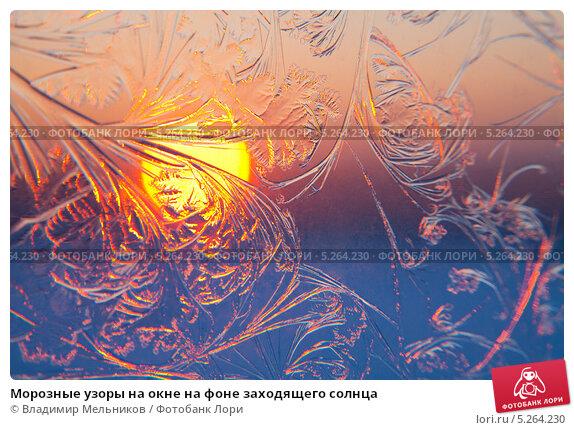 Купить «Морозные узоры на окне на фоне заходящего солнца», фото № 5264230, снято 5 марта 2013 г. (c) Владимир Мельников / Фотобанк Лори