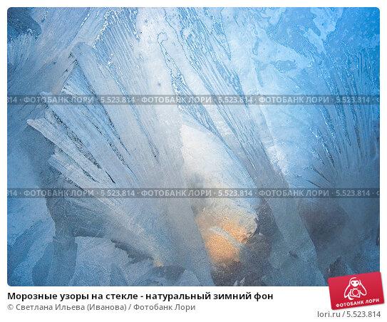 Купить «Морозные узоры на стекле - натуральный зимний фон», фото № 5523814, снято 26 января 2014 г. (c) Светлана Ильева (Иванова) / Фотобанк Лори