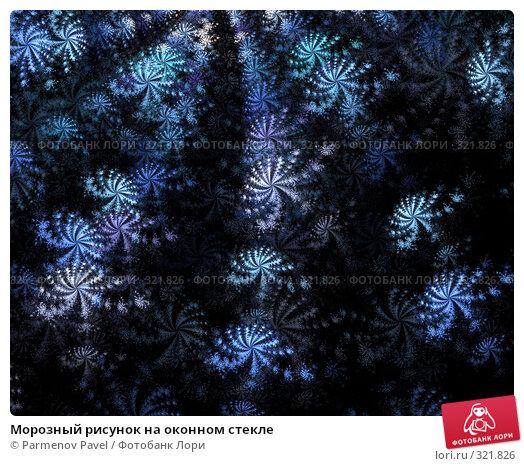 Морозный рисунок на оконном стекле, иллюстрация № 321826 (c) Parmenov Pavel / Фотобанк Лори