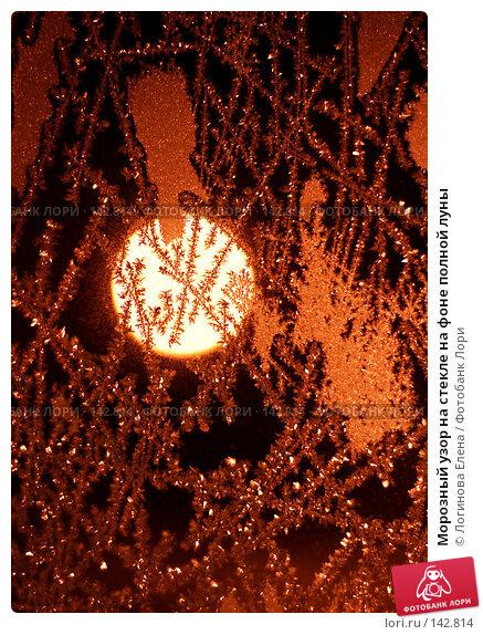 Морозный узор на стекле на фоне полной луны, фото № 142814, снято 22 февраля 2007 г. (c) Логинова Елена / Фотобанк Лори