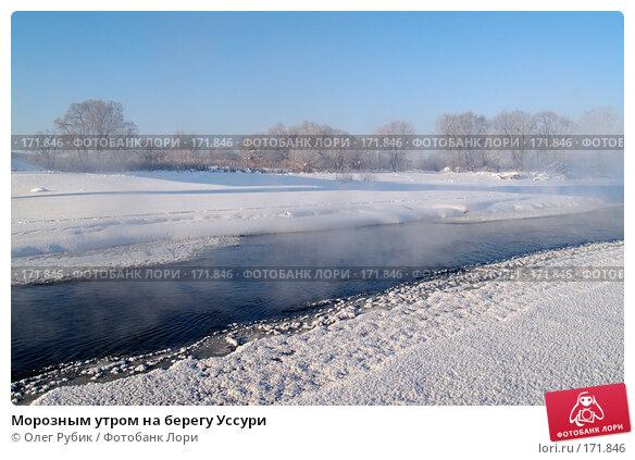 Морозным утром на берегу Уссури, фото № 171846, снято 8 января 2008 г. (c) Олег Рубик / Фотобанк Лори