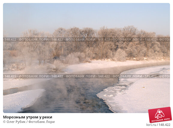 Морозным утром у реки, фото № 148422, снято 23 ноября 2007 г. (c) Олег Рубик / Фотобанк Лори