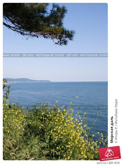 Морская даль, фото № 287410, снято 14 мая 2008 г. (c) Игорь Р / Фотобанк Лори
