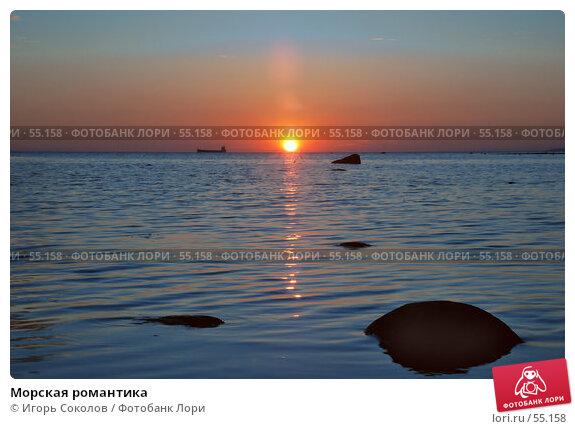 Морская романтика, фото № 55158, снято 5 декабря 2016 г. (c) Игорь Соколов / Фотобанк Лори