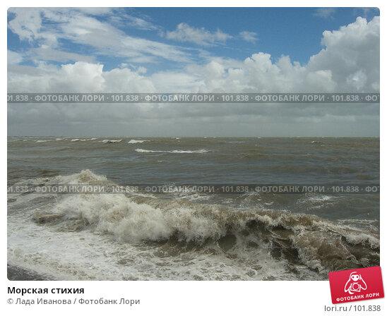 Морская стихия, фото № 101838, снято 2 января 2006 г. (c) Лада Иванова / Фотобанк Лори