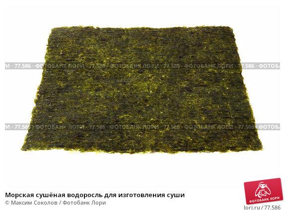Купить «Морская сушёная водоросль для изготовления суши», фото № 77586, снято 24 июля 2007 г. (c) Максим Соколов / Фотобанк Лори
